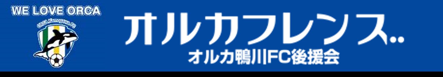 オルカフレンズ オルカ鴨川FC後援会